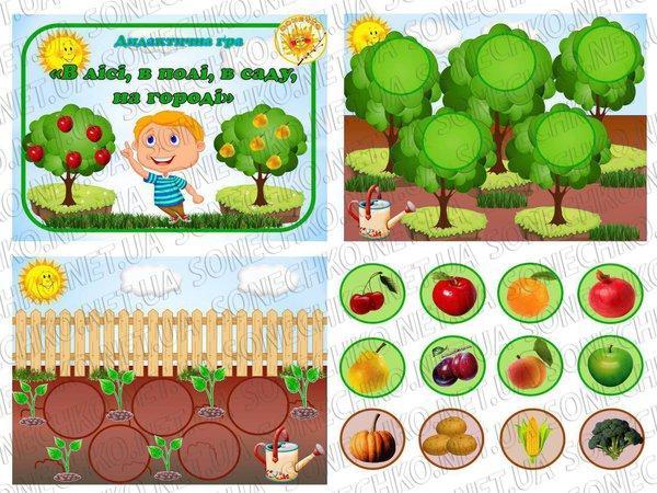 """Дидактична гра """"В лісі, в полі, в саду, на городі"""" - все для ..."""